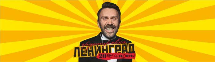<h2>&#171;Ленинград&#187; в Лондоне</h2><hr/><h3>5 мая 2017</h3><h4>The Roundhouse</h4>